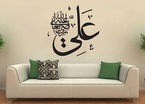 Hz. Ali Wall Sticker