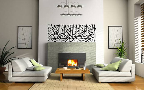Calligraphy Hadith Wall Sticker