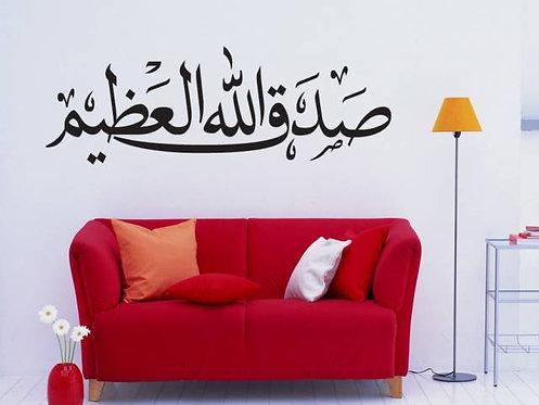 I Sadakallahulaz Wall Sticker