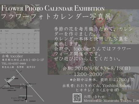 フラワーフォトカレンダー写真展