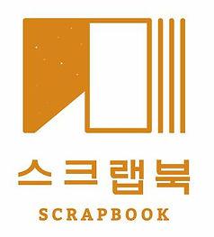 스크랩북-로고.jpg