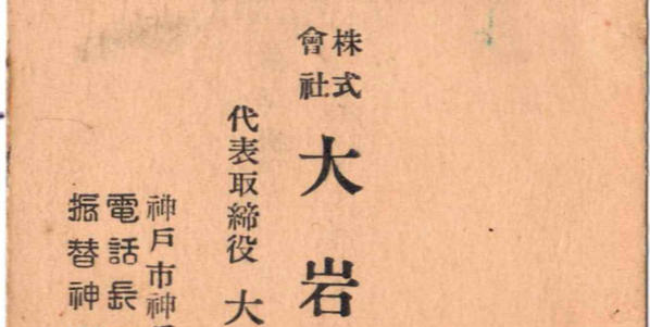 oiwa_businesscard.jpg