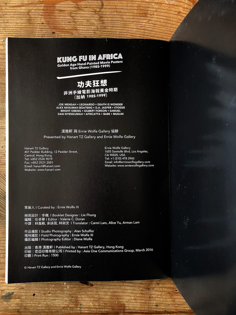 Kung Fu in Africa Book - End Page