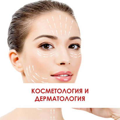 Косметология и дерматология.jpg