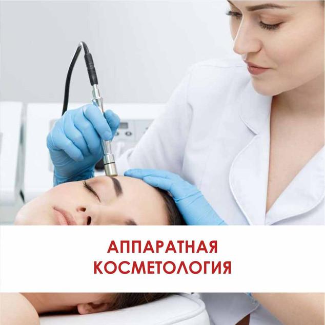 Аппаратная косметология.jpg