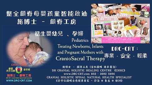 整全顱脊母嬰孩童智能啟迪.png