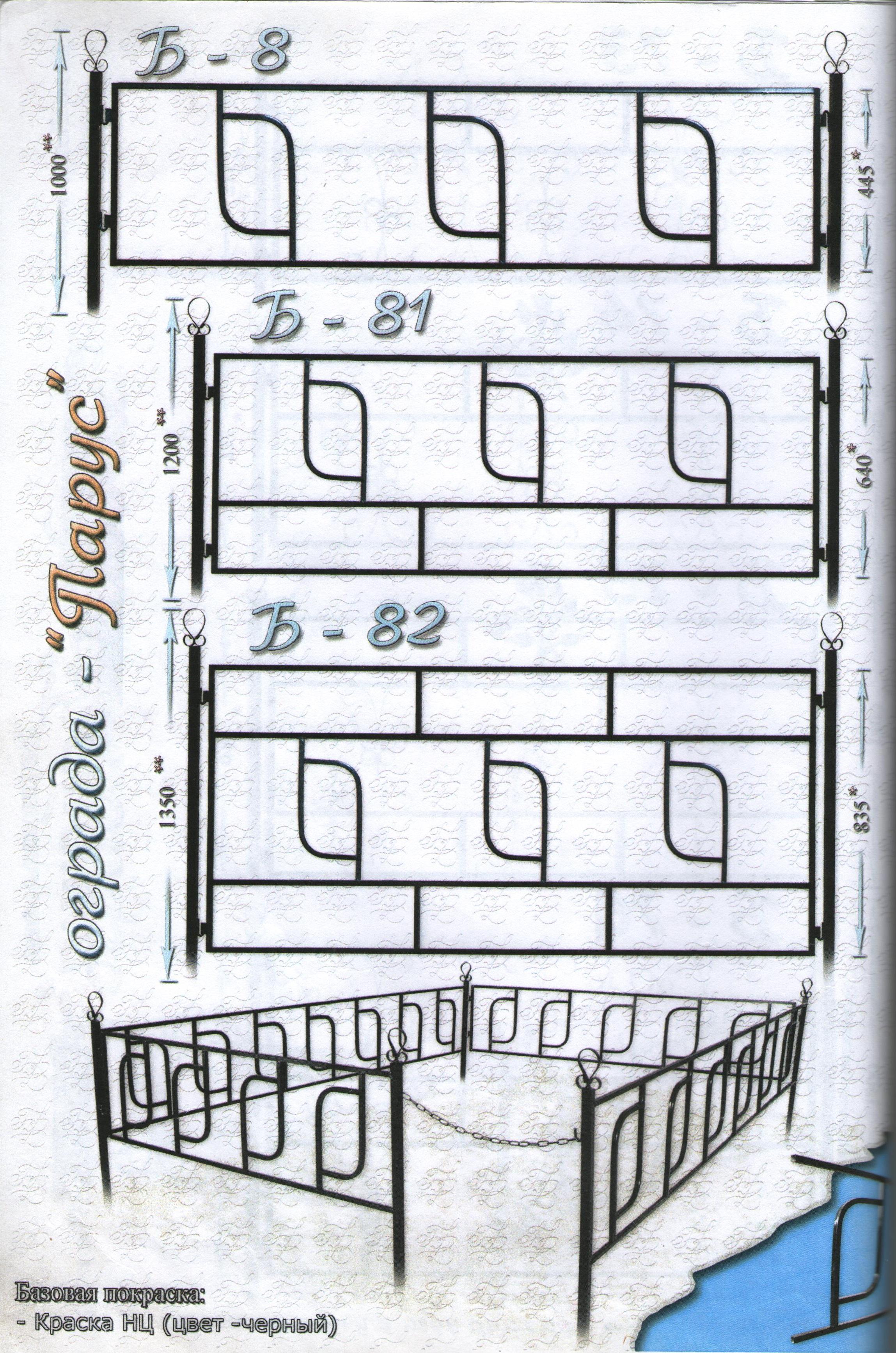 ограда 2019-03-11 015