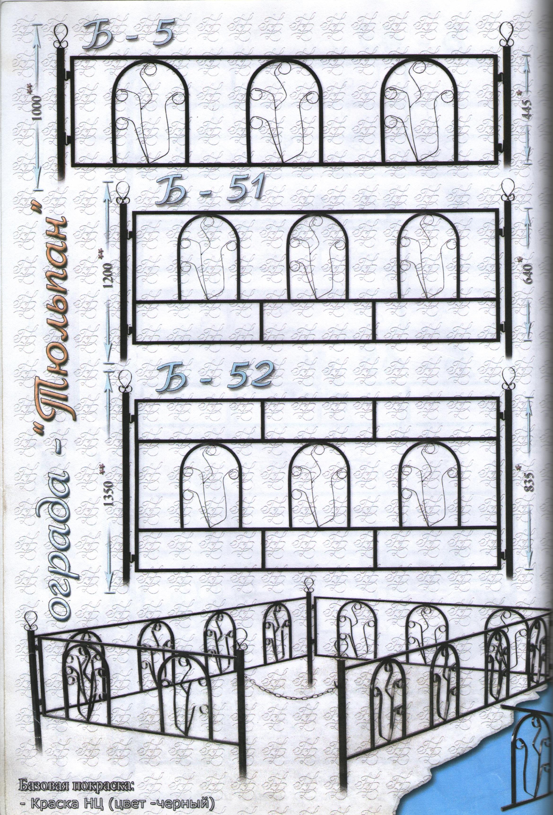 ограда 2019-03-11 009