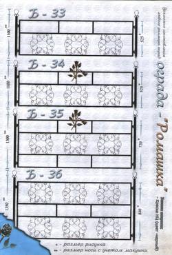 ограда 2019-03-11 006