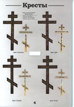 кресты 2019-01-27 002