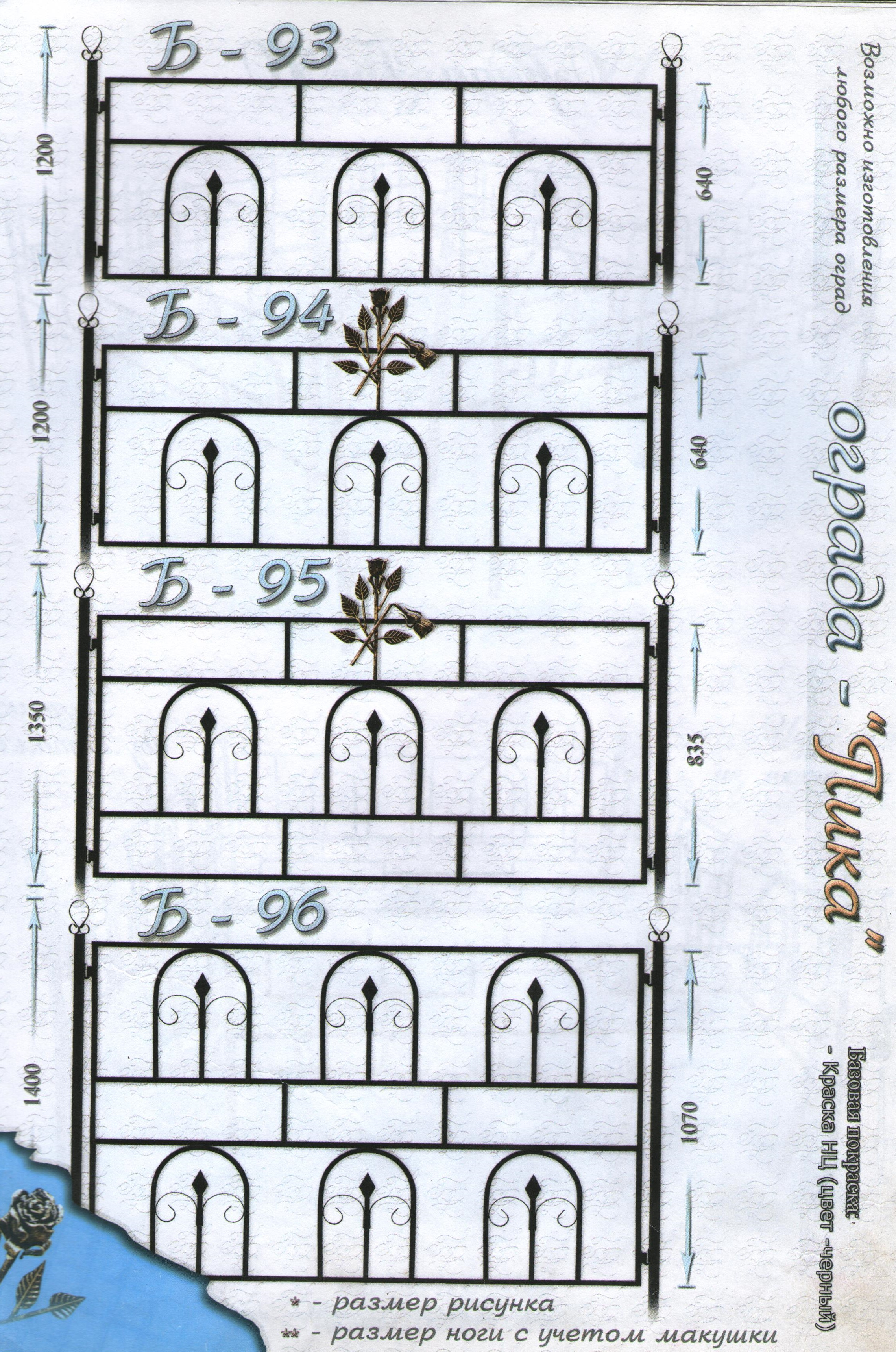 ограда 2019-03-11 018