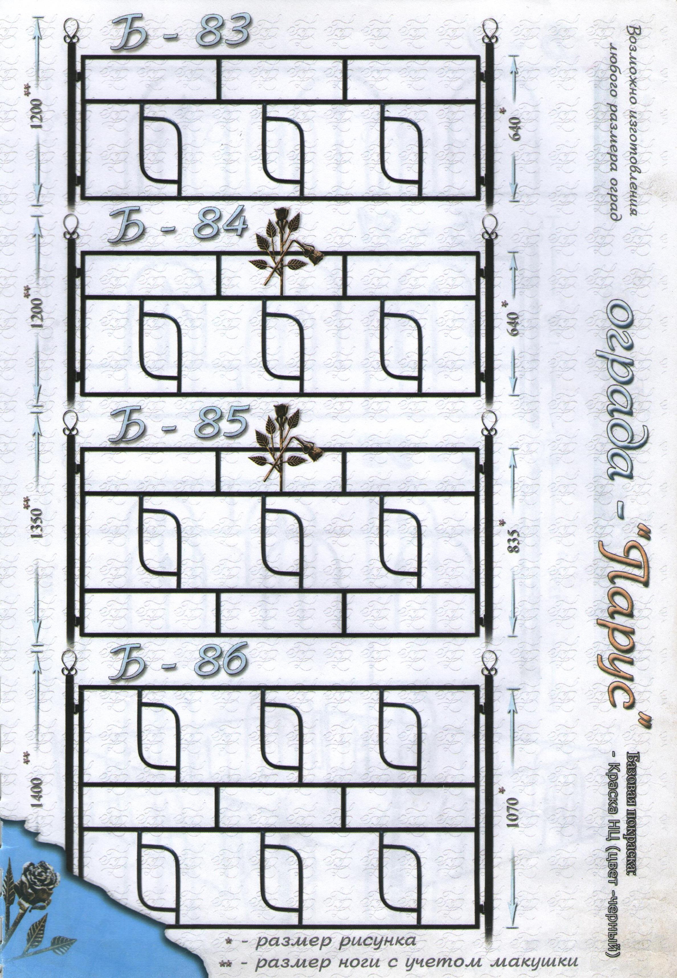 ограда 2019-03-11 016