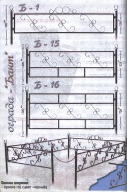 ограда 2019-03-11 001