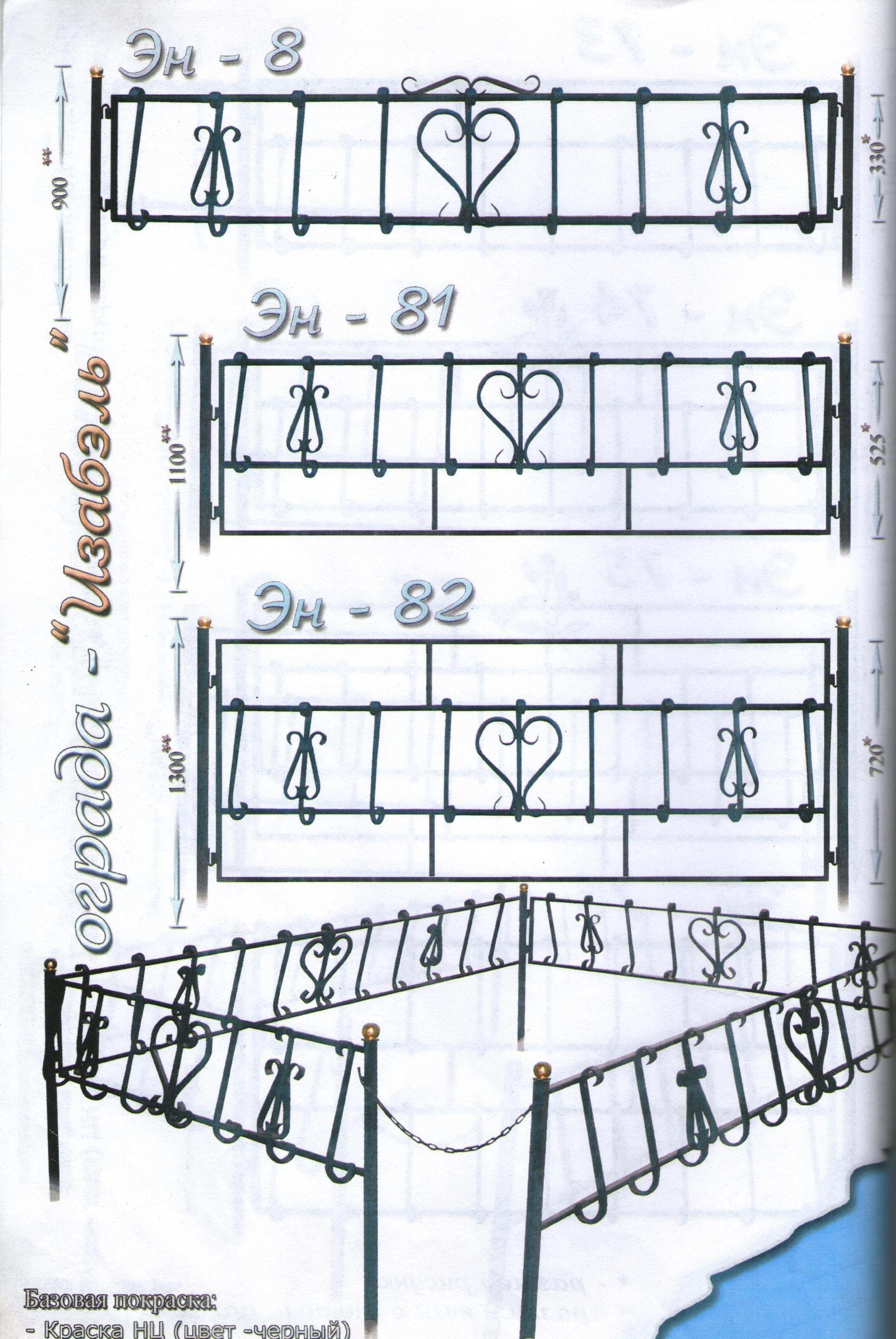 ограда 2019-03-11 041