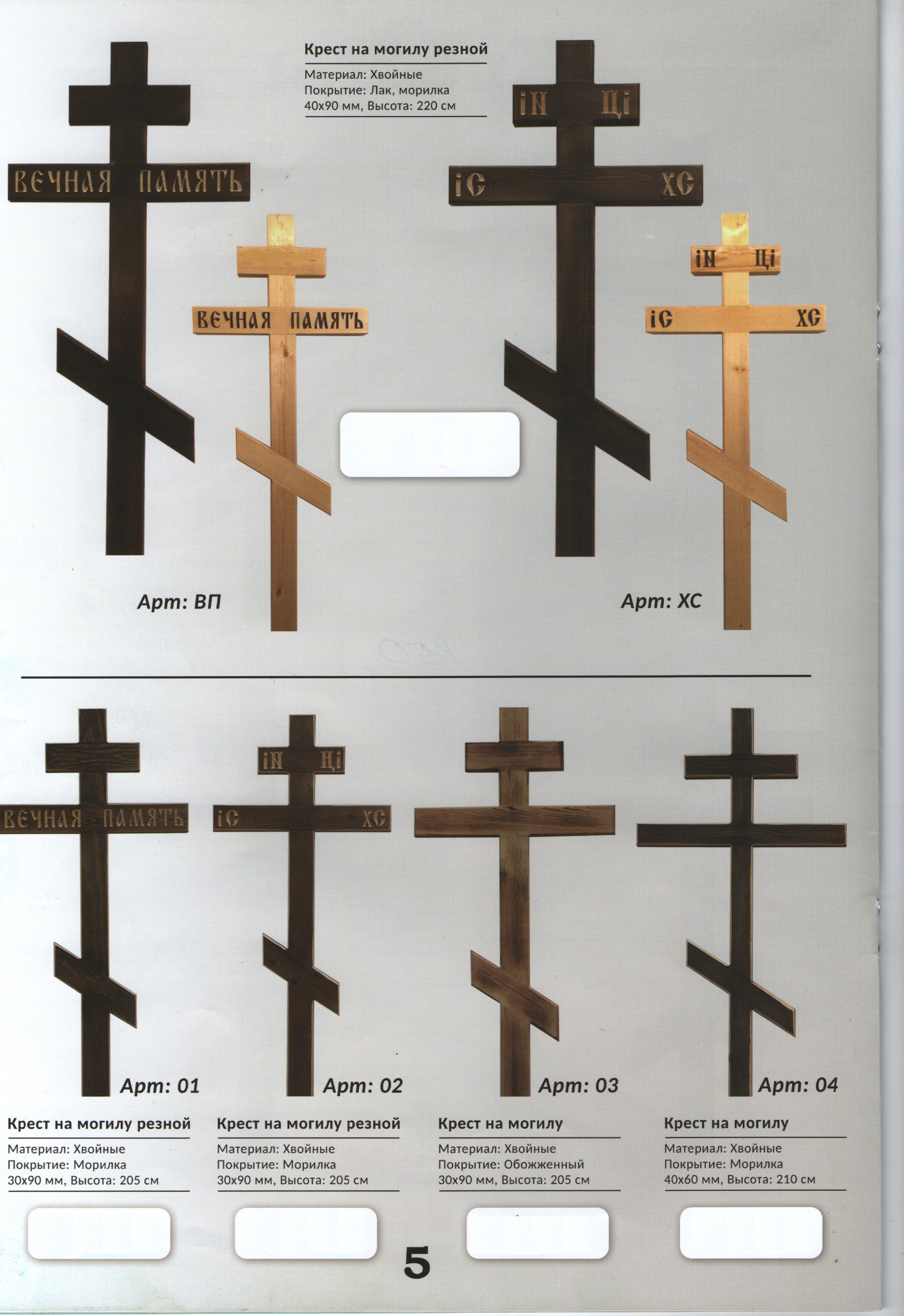 кресты 2019-01-27 001