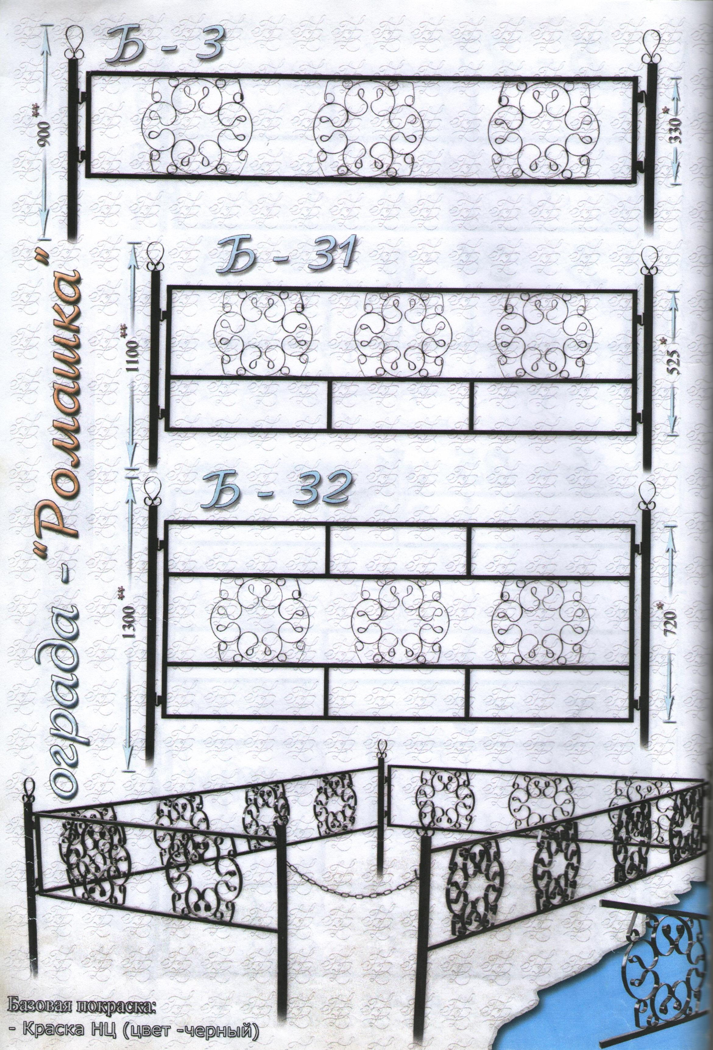 ограда 2019-03-11 005