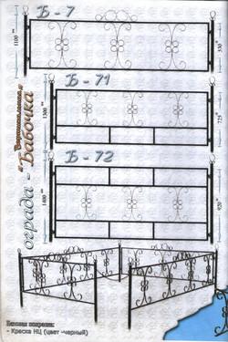 ограда 2019-03-11 013