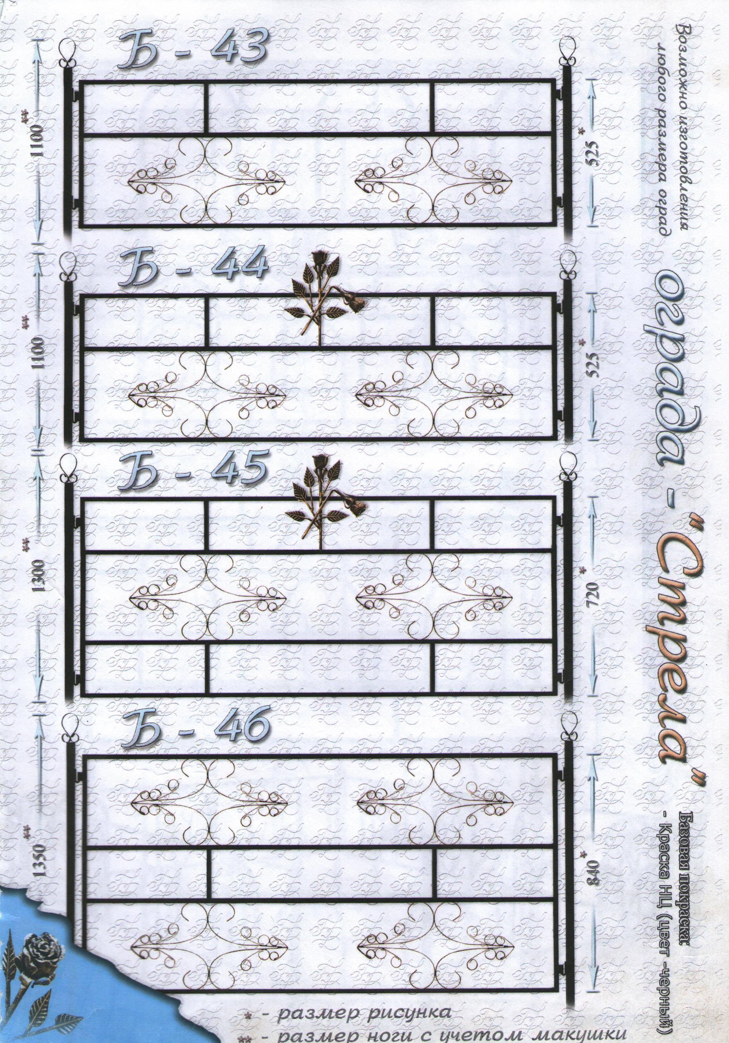 ограда 2019-03-11 008
