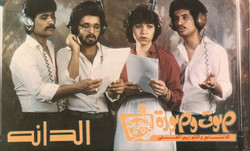 Al Dana Band 1980