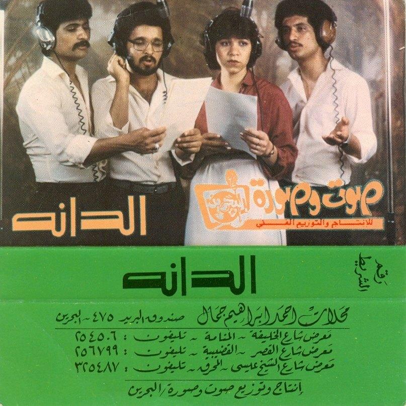 Al Dana Band