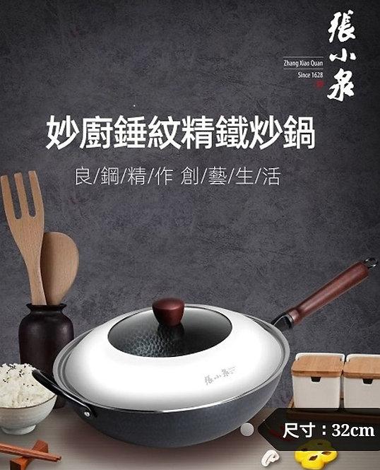 张小泉 - 妙厨锤纹精铁炒锅 32cm