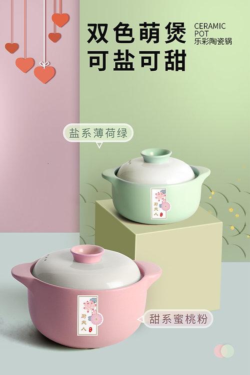 厨夫人-马卡龙乐彩砂锅