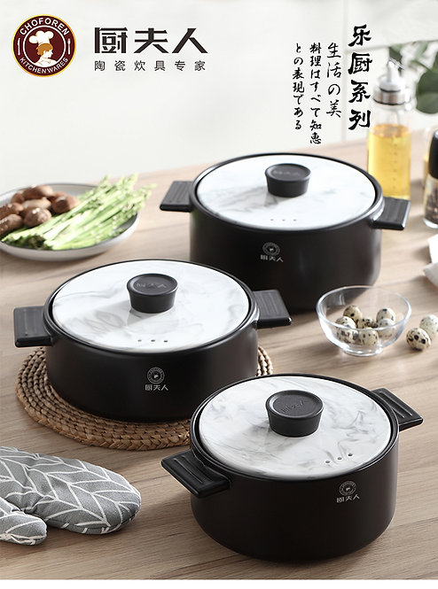 厨夫人-黑汤大理石砂锅2.5L