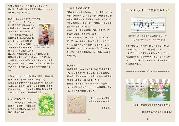 ecopen_kaisetsu_02.png