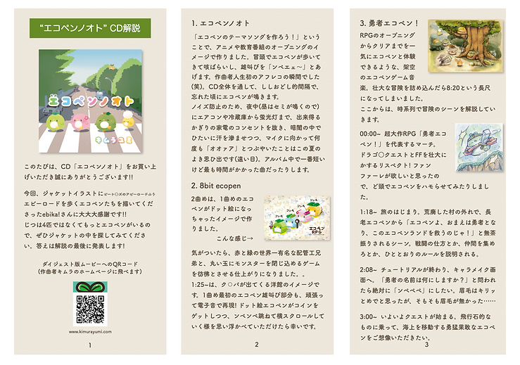 ecopen_kaisetsu_01.png