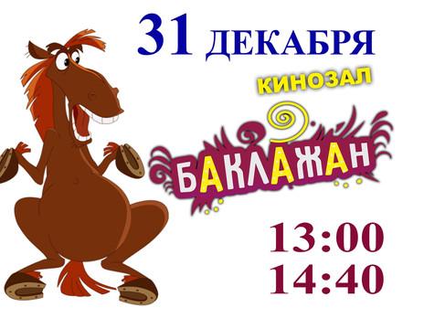 """""""ЖИВОЙ"""" конь Юлий встречает гостей!"""