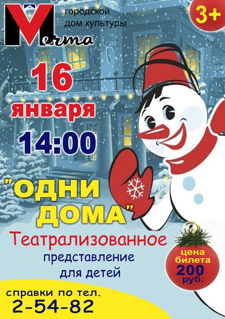 День снеговика отметим все вместе!