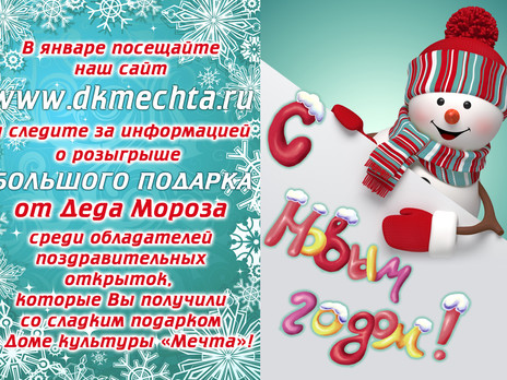 Большой подарок от Деда Мороза