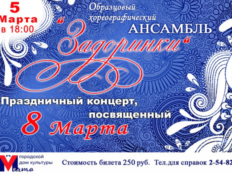Праздничный концерт, посвященный 8 марта!