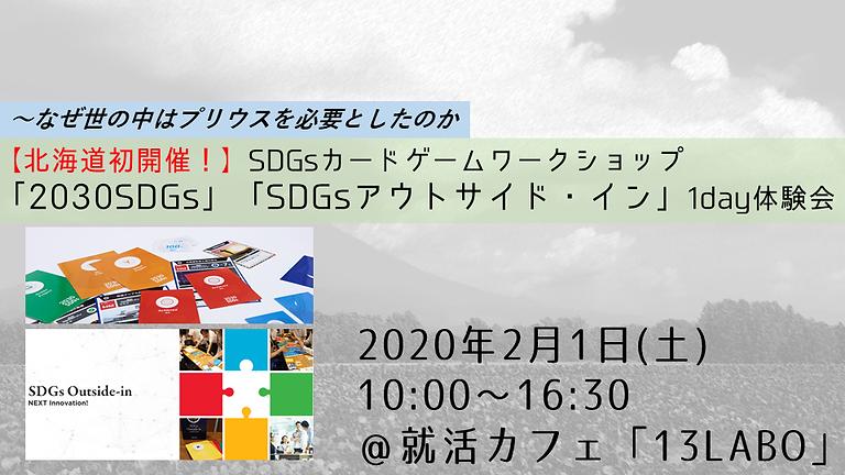 【終了】<北海道初開催!>2/1SDGsカードゲームワークショップ「2030SDGs」「SDGs アウトサイド・イン」1day体験会