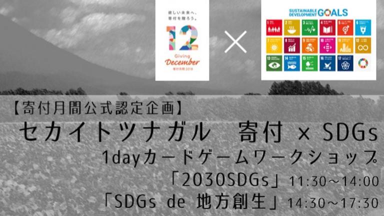 【終了】セカイトツナガル「寄付×SDGs」1dayカードゲームワークショップ