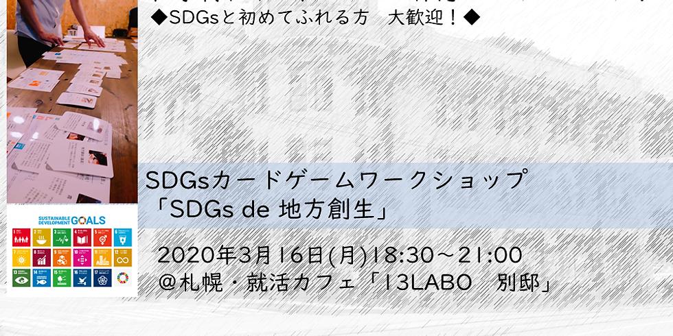 【中止】3/16夜開催「SDGs de 地方創生」カードゲームワークショップ オープン体験会@札幌