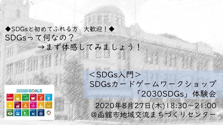 【終了】8/27・函館 SDGsカードゲームワークショップ「2030SDGs」体験会