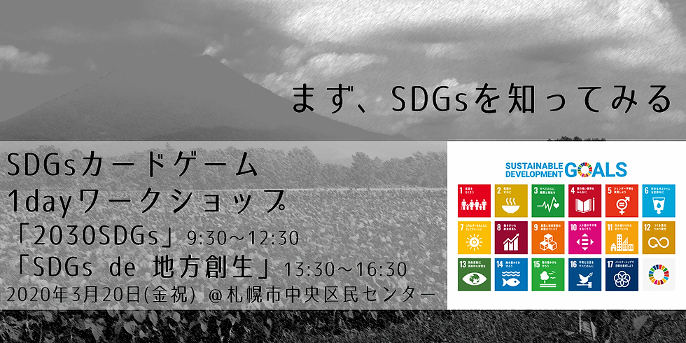 【中止】3/20カードゲームワークショップ「2030SDGs」「SDGs de 地方創生」1day体験会