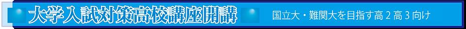 新90日3月チラシ裏-5大学入試対策.png