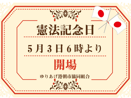 【憲法記念日】 開場いたします!