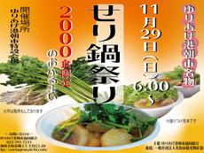 せり鍋祭り
