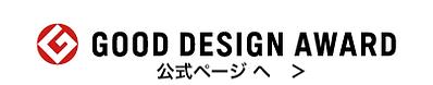 Good Designロゴ.png