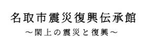ゆりあげ港朝市WEB 他施設リンクバナー (1).png