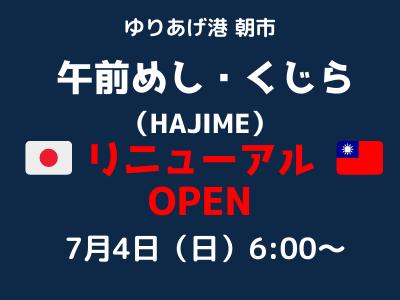 午前めし・くじらが7月 4日リニューアル オープン!