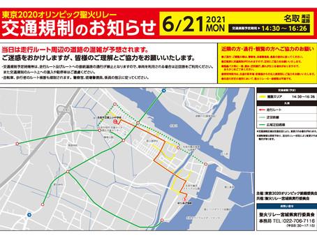 6月21日交通規制のお知らせ