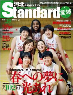 FireShot Capture 512 - 河北スポーツマガジンStandar