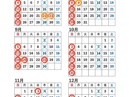 2021年7月~ カレンダー更新