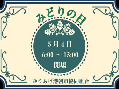 【みどりの日】5月4日 開場いたします!