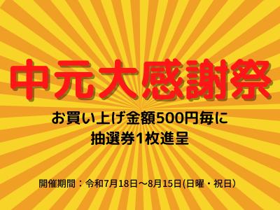 中元大感謝祭 開催!!