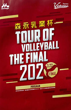 tour of volleyball2020_ページ_10.jpg